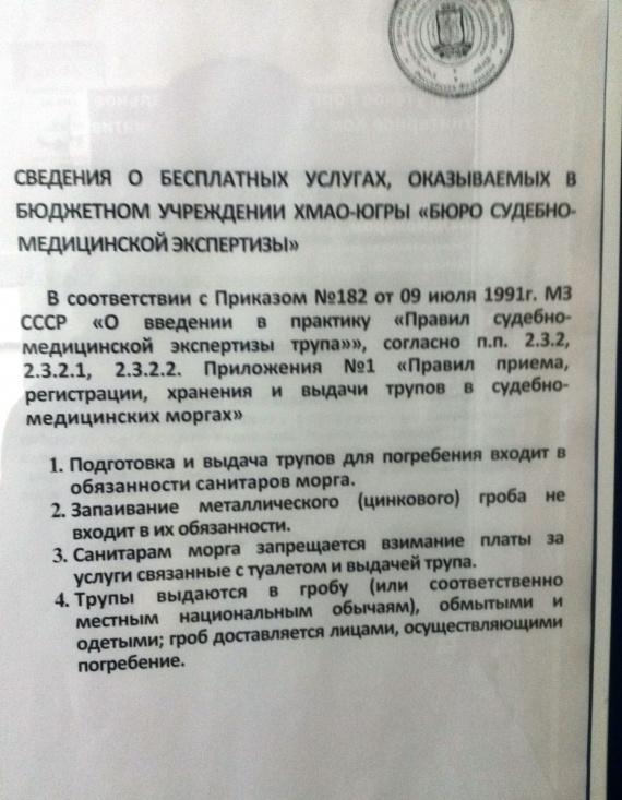 Должностная инструкция заведующий патологоанатомически отделением