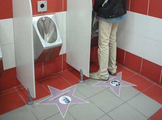 palim-v-tualete