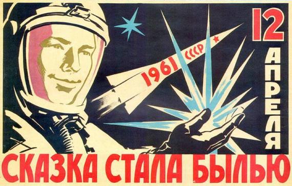 Саратов отпраздновал День Космонавтики
