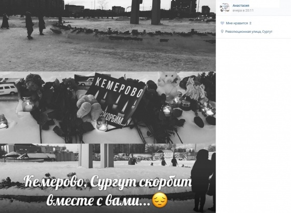 Анастасия Якупова: #кемеровомыстобой