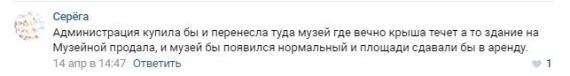 Анастасия Якупова: Покупка «Вершины», ямы и космонавтика // ОБЗОР СОЦСЕТЕЙ