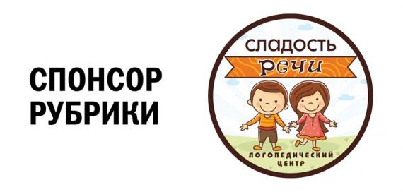 Лилия Сулейманова: Где ребёнка научат выговаривать «ррр»? // БОЛЬШОЙ ОБЗОР