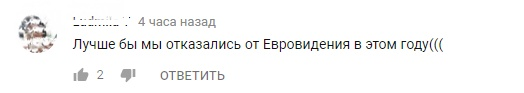 «Лучше бы мы отказались от Евровидения в этом году»: клип и песню Юлии Самойловой «хейтят» в Сети