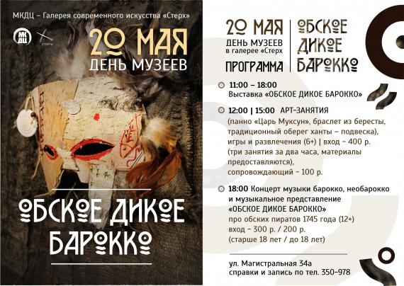 Как пройдет «Ночь музеев-2018» в Сургуте? // ПРОГРАММА
