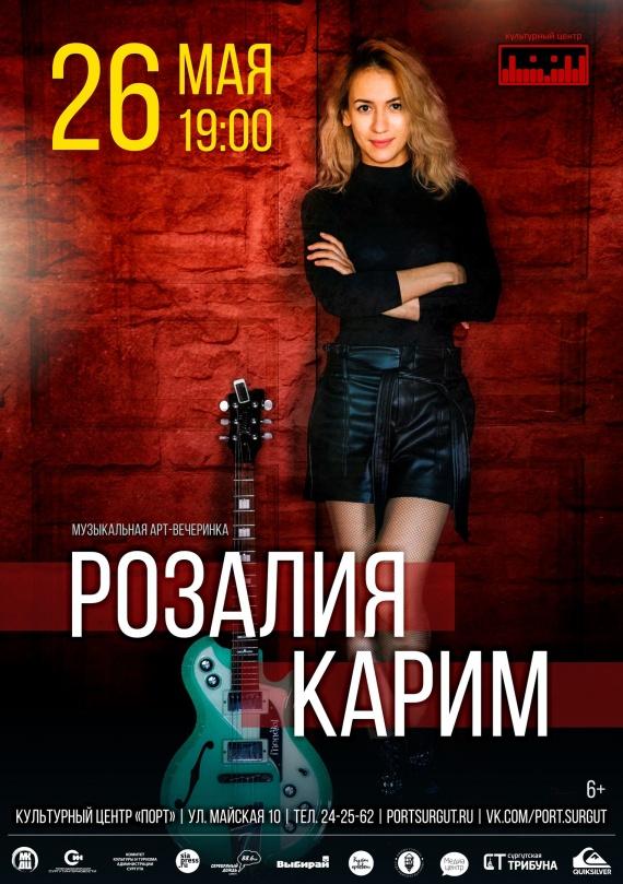 В КЦ «Порт» выступит певица Розалия Карим