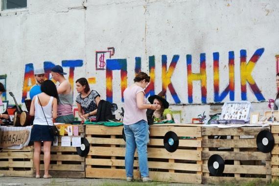 Арт-пикник в Сургуте