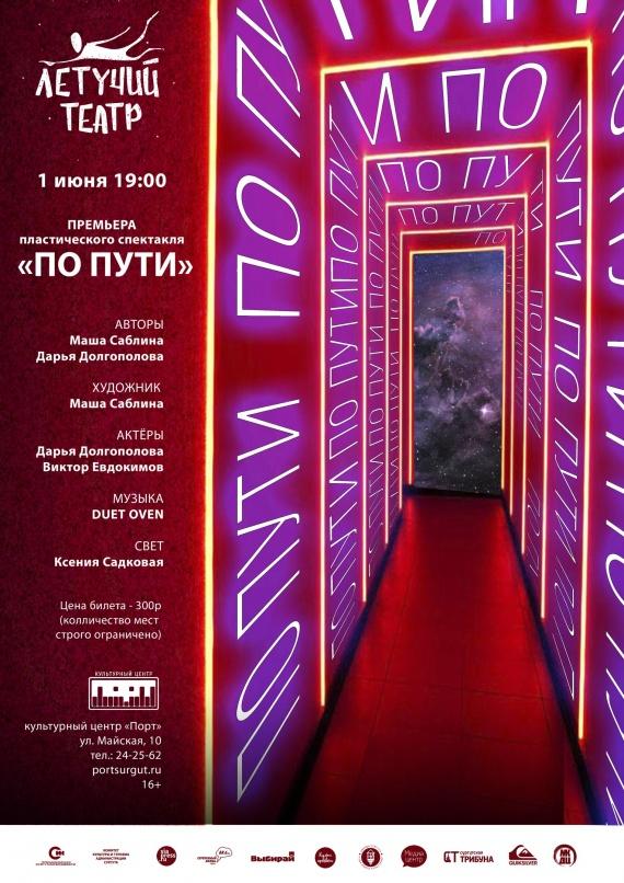 «Летучий театр» встретит лето новым смелым спектаклем