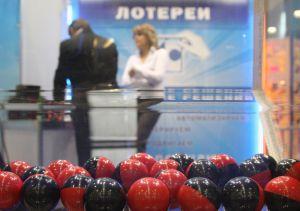 Социальная функция государственных лотерей