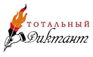 В Сургуте вновь пройдет тотальный диктант