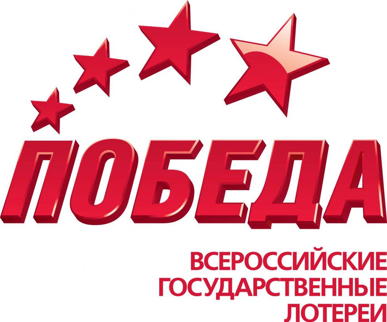 """Всероссийские государственные лотереи.  """"lotopobeda.ru предоставляет..."""