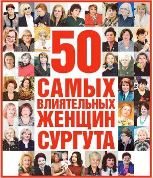 Власть прекрасного: 50 самых влиятельных женщин Сургута
