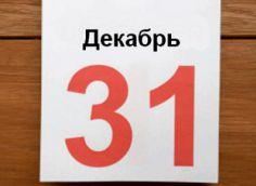 31 число