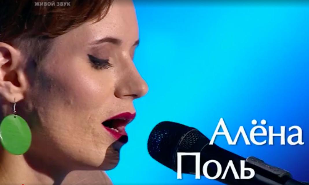 Суругутянка Алёна Поль угодила в«Голос»