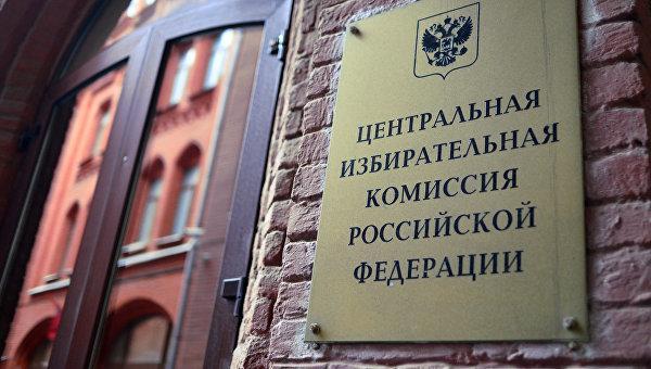 Титов, Бабурин иЯвлинский зарегистрированы претендентами напост Президента Российской Федерации