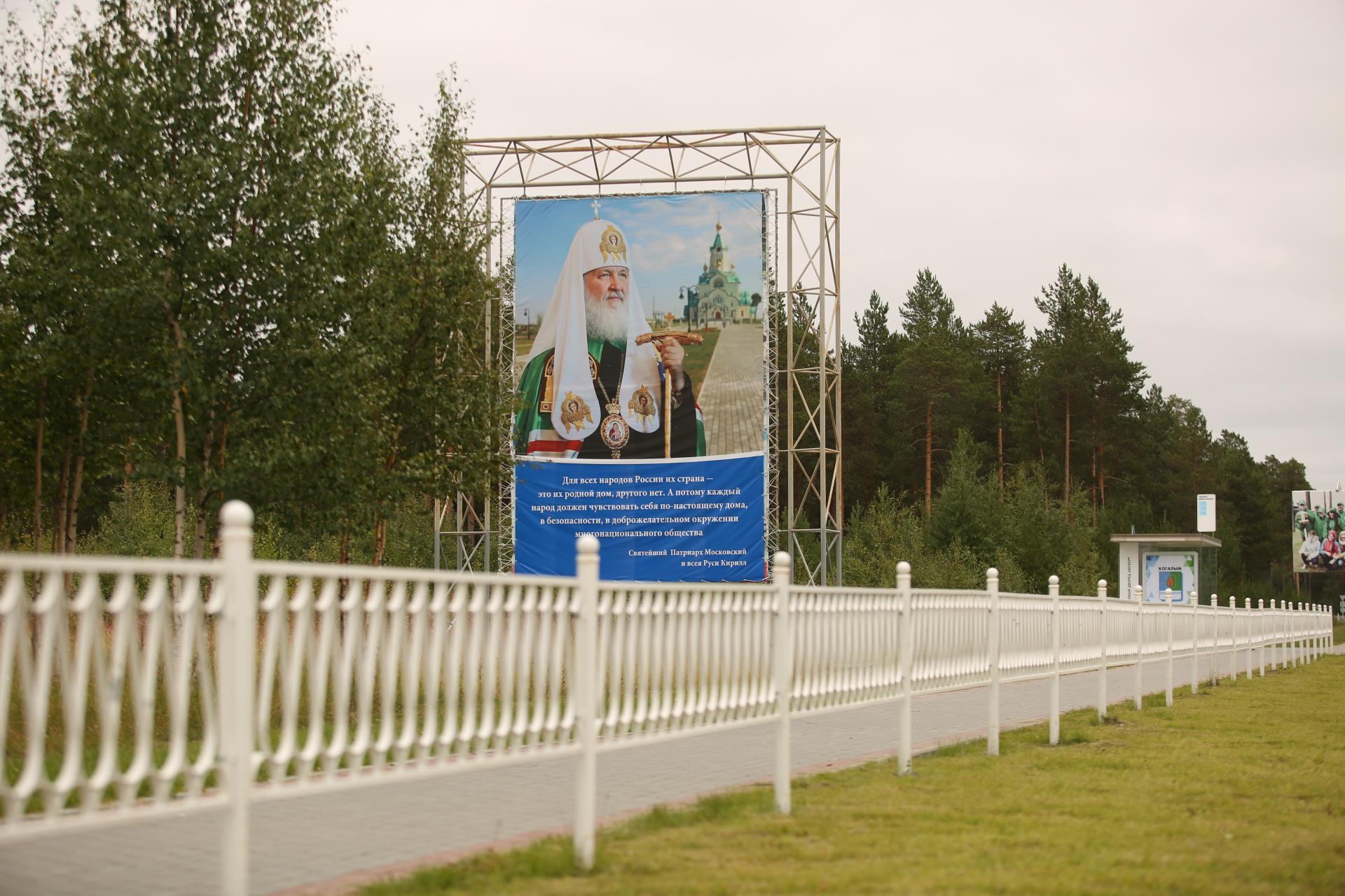 Патриарх Кирилл прибыл свизитом вХанты-Мансийскую митрополию