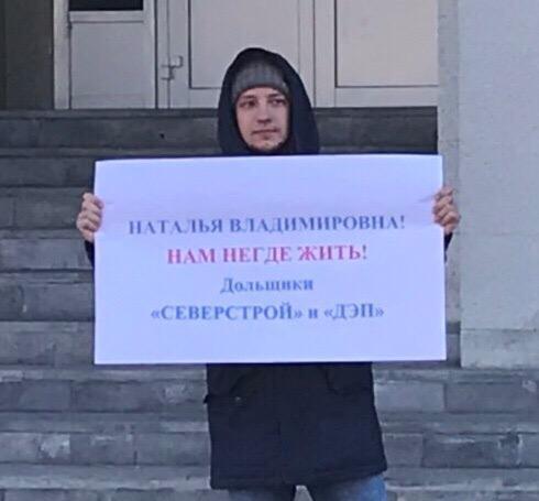 В Сургуте дольщики снова устроили пикет на пороге городской администрации