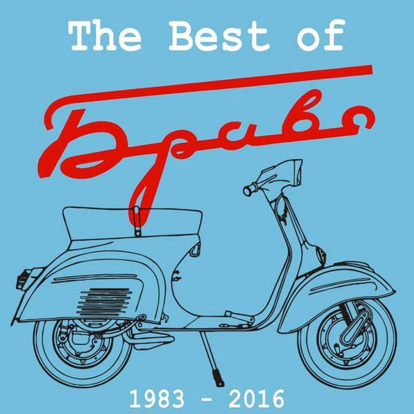 сборник лучших хитов группы Браво - The Best of: 1983-2016